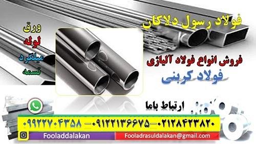 فولاد کربنی-فولاد کم آلیاژ-فولاد آلیاژی