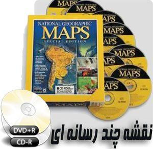 شگفت انگیز ترین مجموعه از کامل ترین نقشه های چند رسانه ای در سراسر جهان عرضه شده به صورت 8 عدد CD بر گرفته از مجله حرفه ای National Geographic