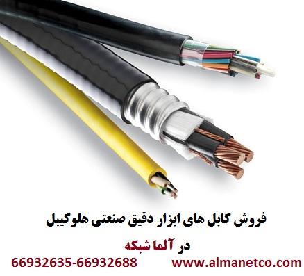 فروش کابل های ابزار دقیق صنعتی هلوکیبل -- 66932688