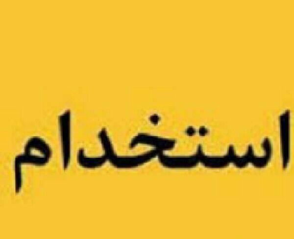 استخدام برنامه نویس و طراح سایت