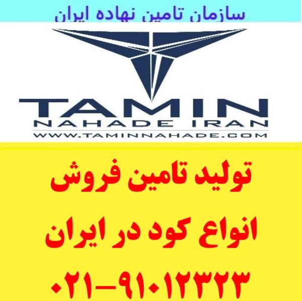 خرید و فروش کود در تهران