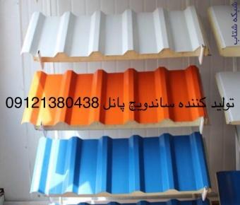 :: سایدینگ راحت سازه تولید کننده سایدینگ های فلزی وتولید ساندویچ پانل