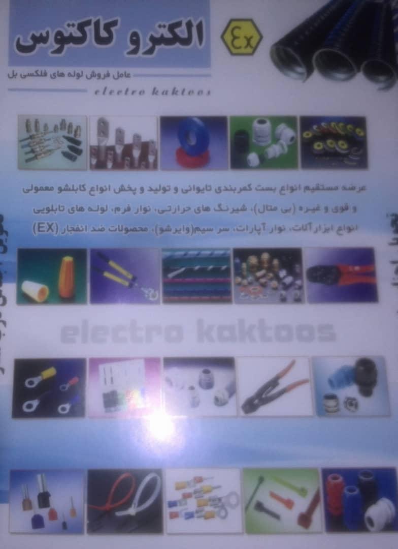 نمایندگی پرسهای کابلشو ، سیم کابل