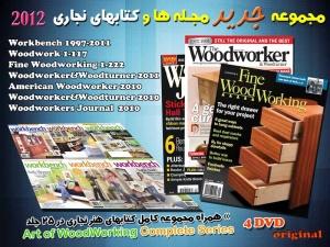 سری جدید مجله ها و کتابهای نجاری 2012