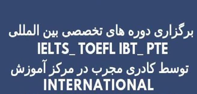 برگزاری دوره های تخصصی بین المللی IELTS_ TOEFL iBT_ PTE توسط کادری مجرب در مرکز آموزش