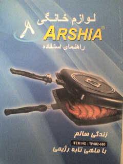 تابه رژیمی بدون آب و روغن و ضد خش ARSHIA