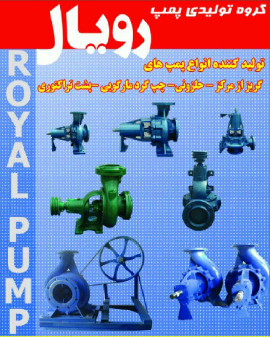 پمپ اصفهان رویال
