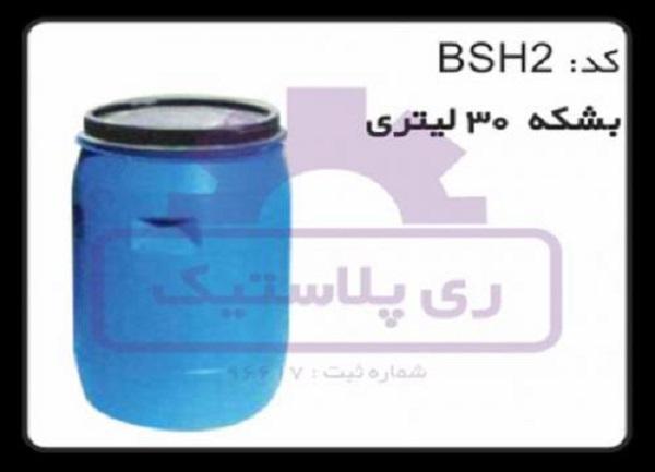 تولید بشکه 30 لیتری