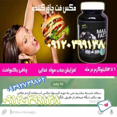 فروش محصولات افزایش وزن و چاقی گیاهی
