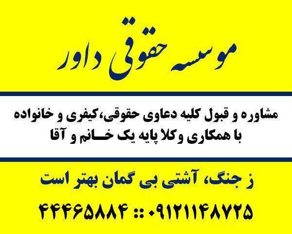 وکیل پایه یک دادگستری در تهران