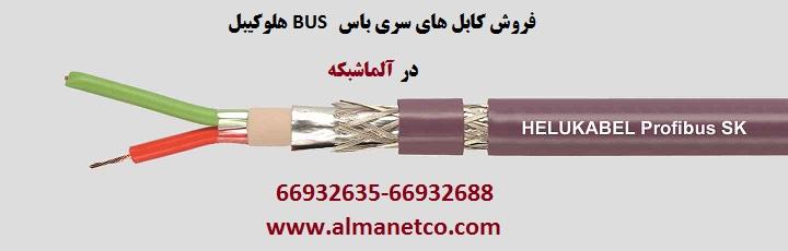 فروش کابل های سری باس BUS هلوکیبل