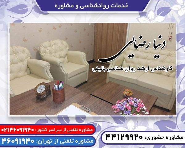 مرکز درمان استرس در تهران