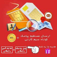 تبلیغات پیامک و تلگرام
