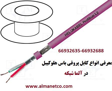 معرفی انواع کابل پروفی باس هلوکیبل -- 66932688
