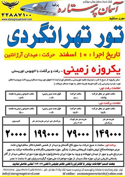 تور تهرانگردي