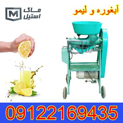 آب لیمو و آب غوره گیر صنعتی
