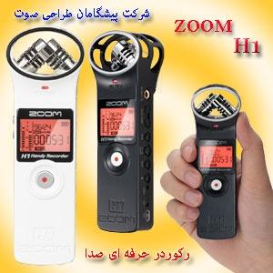 دیجیتال رکوردر، زوم رکوردر H1،رکوردر حرفه ای ZOOM H1