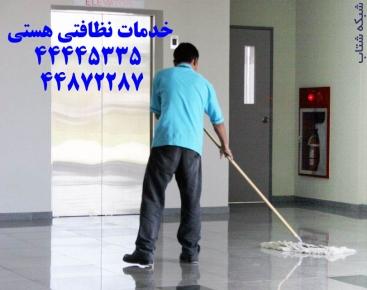 شرکت خدمات نظافتی هستی