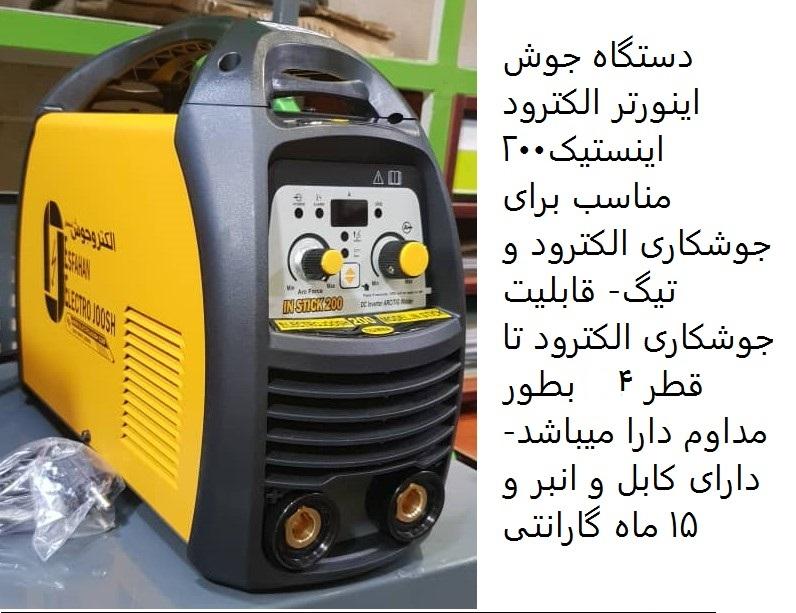 مجموعه کامل دستگاههای جوش و برش الکتروجوش