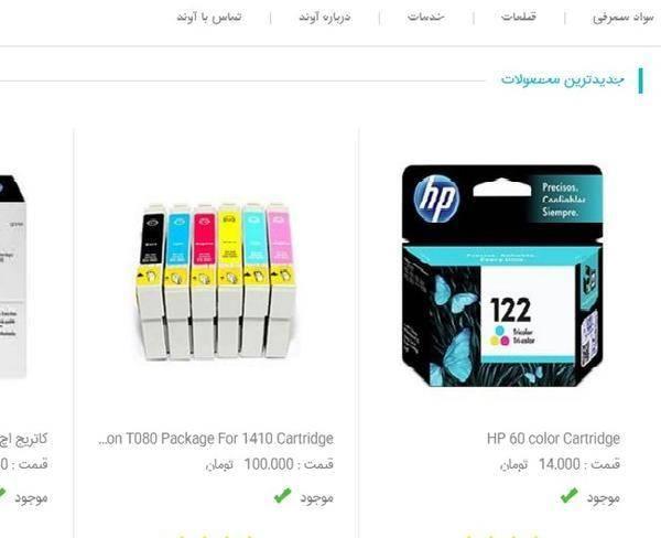 تولید و وارد کردن محتوا در سایت فروشگاهی