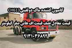 کامیون کشنده ماک دولفینیCH613