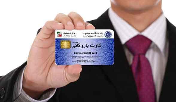 اخذ و صدور کارت بازرگانی، خدمات اتاق بازرگانی اصفهان