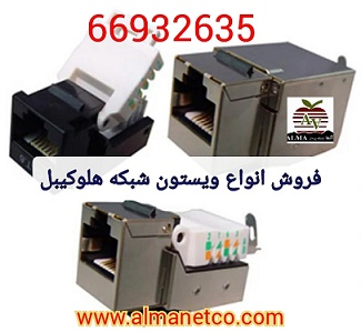 فروش انواع کیستون شبکه هلوکیبل || 02166932635