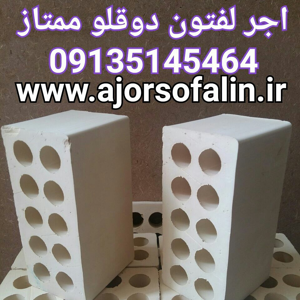 بلوک های سقفی سفالی - بلوک سفالی و آجر ماشینی|09135145464|