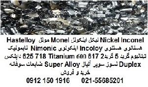 خرید فروش سوپر آلیاژ Super Alloy تیتانیوم گریدTitanium Gr2 Gr5  خالص ضایعات  سوفاله صنعتی پزشکی