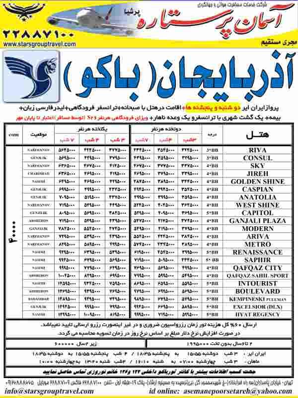 تور آذربايجان