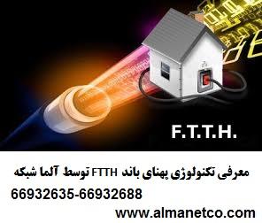 معرفی تکنولوژی پهنای باند FTTH توسط آلما شبکه--66932635