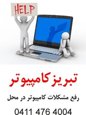 فروش قطعات و تجهیزات جانبی کامپیوتر و لپ تاپ با مناسبترین قیمت