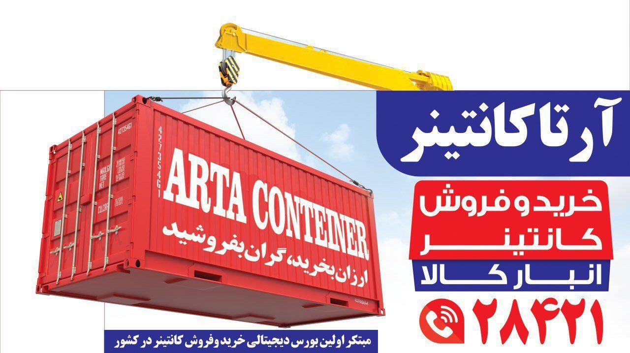 مناسب ترین انبار با مناسب ترین قیمت انبارهای زنجیره ای آرتا