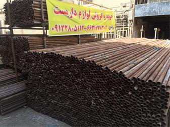 خرید و فروش لوله و لوازم داربست در تهران