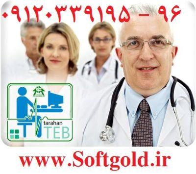 نرم افزار مديريت مطب پزشکان