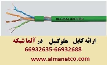 فروش کابل شبکه هلوکیبل Helukabel – آلما شبکه -66932635