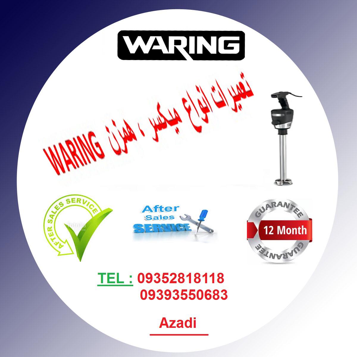تعمیرات تخصصی انواع همزن یا میکسر WARING  ( مخصوص صنایع غذایی ، آشپزخانه )
