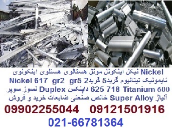 خرید و فروش تیتانیوم گریدTitanium Gr2 Gr5  ضایعات صنعتی