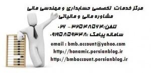 موسسه خدمات حسابداری و مشاوره مالی و مالیاتی و مدیریت مالی در کرج