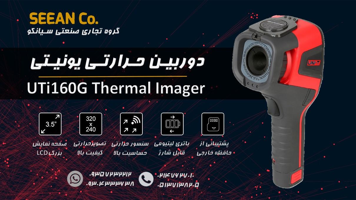 دوربین حرارتی ترموگرافی یونیتی UNI-T UTi160G