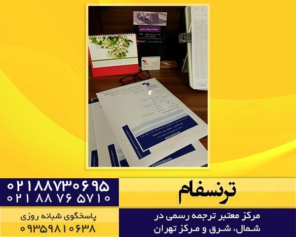 دارالترجمه معتبر در شمال ، شرق و مرکز تهران