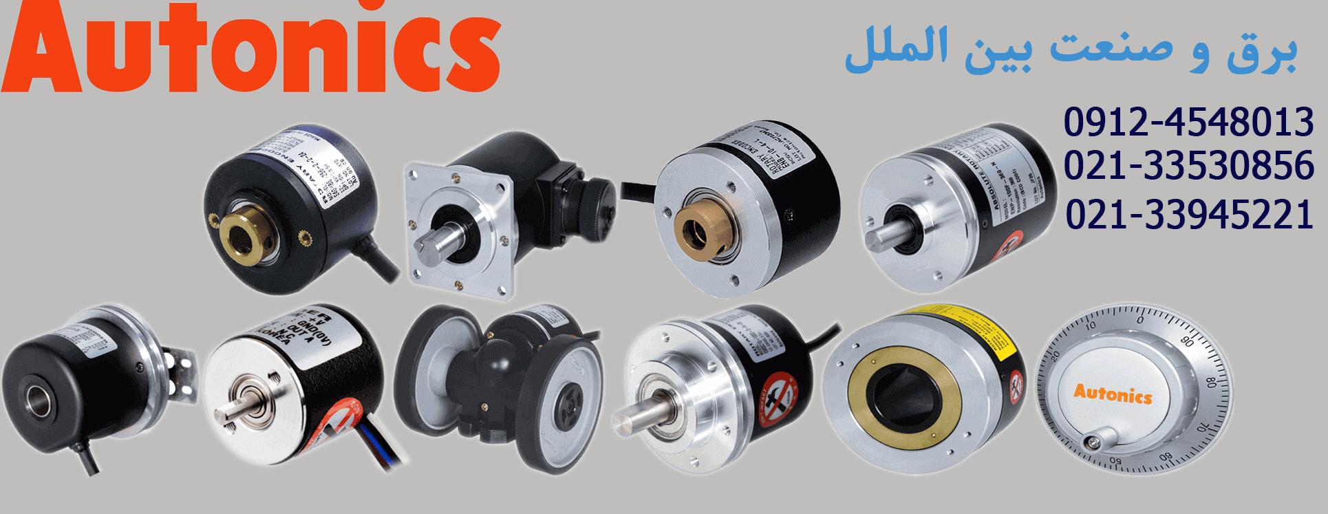 محصولات Autonics کره,نمایندگی Autonics لاله زار,سنسور, Autonics تایمر, Autonics  سنسور نوری Autonics