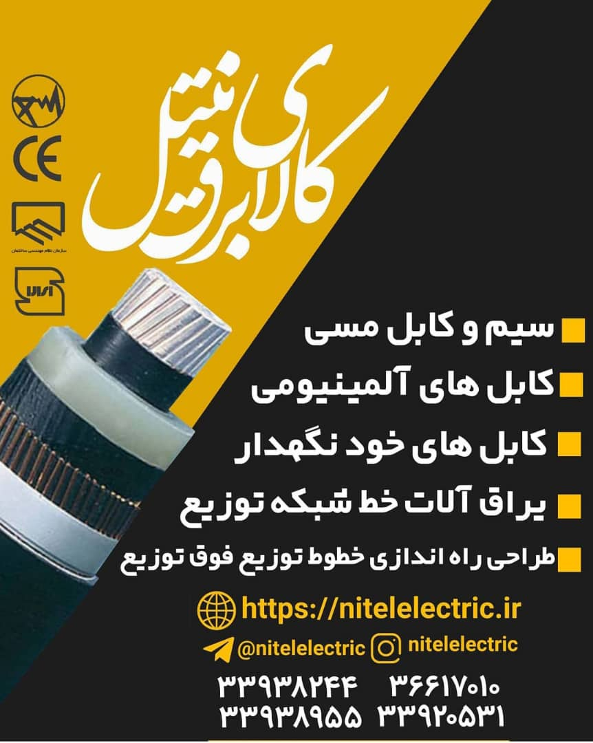 فروش تخصصی کابل تخت  در تهران