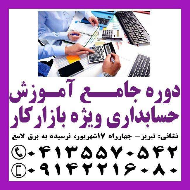 آموزش حسابداری ویژه بازار کار در تبری ز