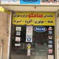 سامکو - مرکز تخصصي تعميرات و قطعات اصلي و شرکتي خودرو