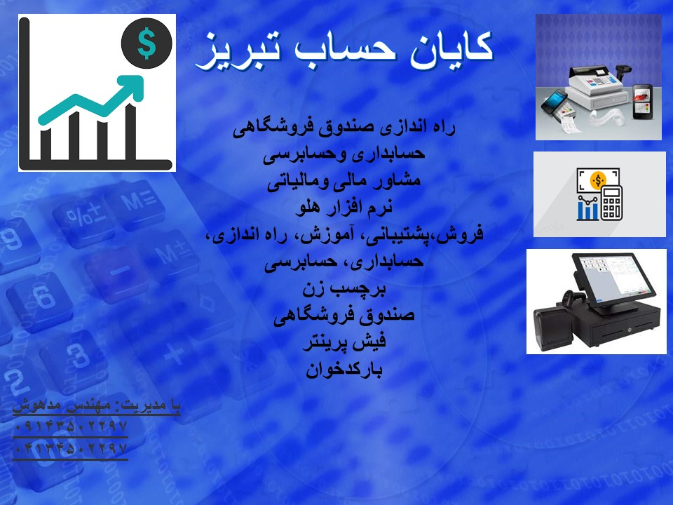حسابداری و حسابرسی تمامی شرکتها وفروشگاها ،صندوق فرشگاه ها در تبریز وحومه
