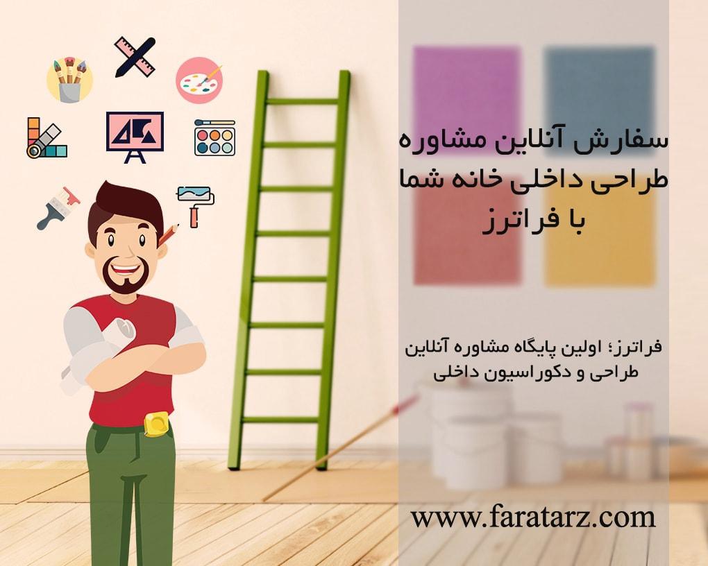 مشاوره آنلاین طراحی و دکوراسیون داخلی