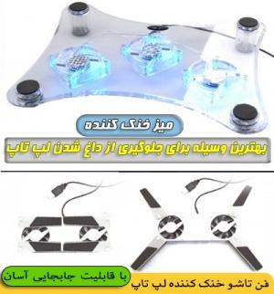 2 مدل فن خنک کننده لپ تاپ