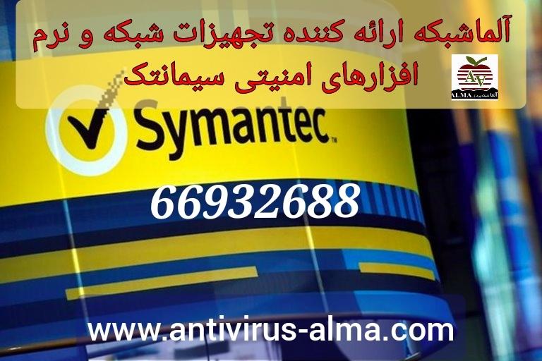 آلما شبکه ارائه تجهیزات شبکه و نرم افزارهای امنیتی Symantec سیمانتک-66932635