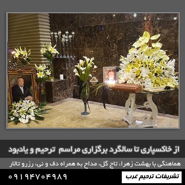 برگزاری مراسم ختم در تهران